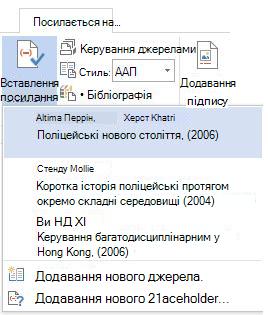 Вставити елемент таблиці посилань розкривний список