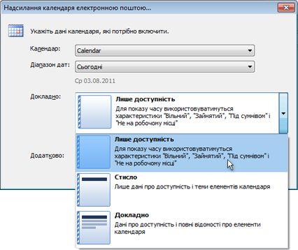 Список ''Додатково'' в діалоговому вікні ''Надсилання календаря електронною поштою''