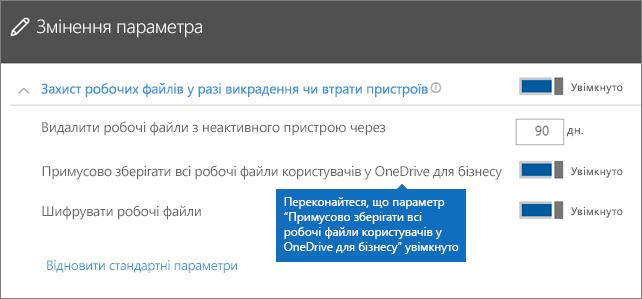 """Переконайтеся, що параметр «Примусово зберігати всі робочі файли користувачів у """"OneDrive для бізнесу""""» ввімкнуто."""