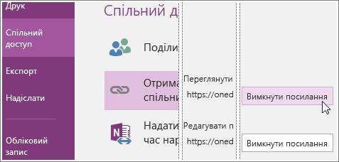 Знімок екрана: вимкнення посилання в програмі OneNote 2016.