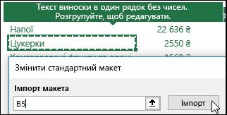 """Імпорт наявних параметрів зведеної таблиці (виберіть будь-яку зведену таблицю й натисніть кнопку """"Імпорт"""")"""