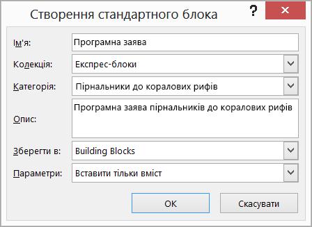 """Діалогове вікно """"Створення стандартного блока"""""""
