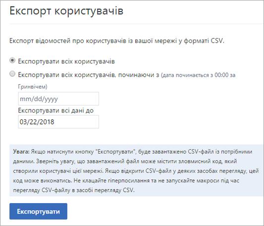 """Параметри експорту користувачів у Yammer: """"Експорт усіх користувачів"""" або """"Експортувати усіх користувачів від дати"""""""