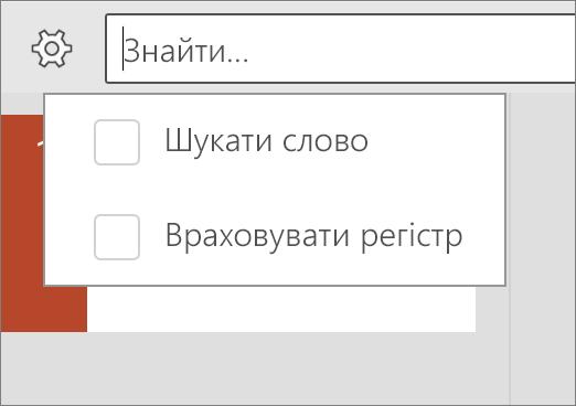 Відображає параметри Враховувати регістр і Match Word у програмі PowerPoint для Android.