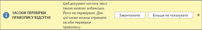 Повідомлення про відсутність засобів перевірки правопису