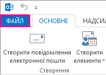 "Вкладка ""Файл"" програми Outlook"