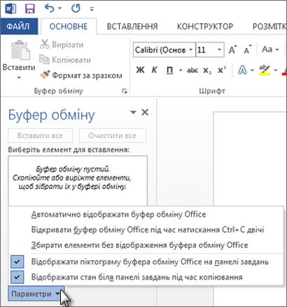 Можливі дії з областю завдань буфера обміну Office