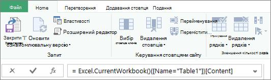 Приклад формули редактора запитів