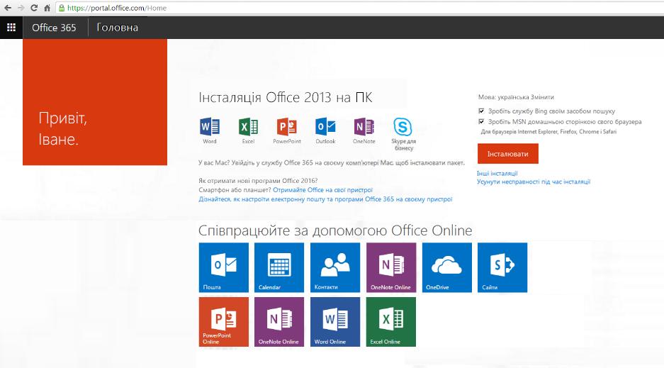Знімок екрана: інсталяція служби Office365 на ПК.