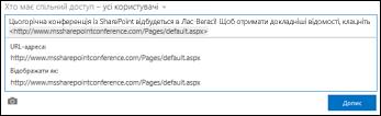 URL-адреса веб-сайту, вставлена в допис каналу новин