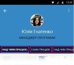 Сторінка особи: Delve для Android