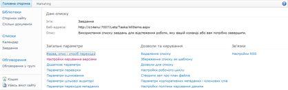 Сторінка настройок бібліотеки з посиланням «Настройки керування версіями»