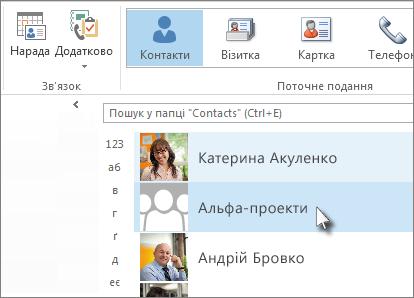 Двічі клацніть групу контактів, щоб переглянути всі імена.