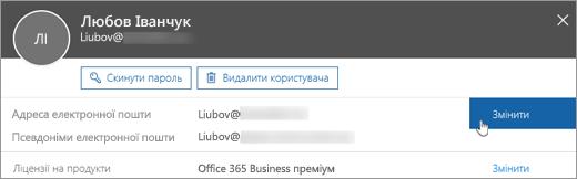 """Поруч з основною адресою електронної пошти виберіть """"Змінити""""."""