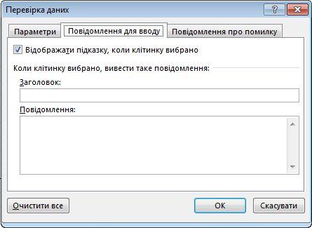 Виберіть повідомлення, яке бачитимуть користувачі, коли почнуть використовувати розкривний список у програмі Excel
