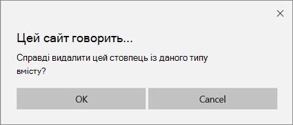 Запит на підтвердження SharePoint під час видалення стовпця зі типу вмісту списку або бібліотеки