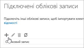 """Знімок екрана: кнопка """"Створити"""""""