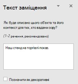 Область Word Win32 текст заміщення для таких фігур