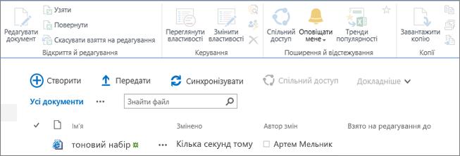 Стрічка з кнопками редагування, виділеними сірим кольором