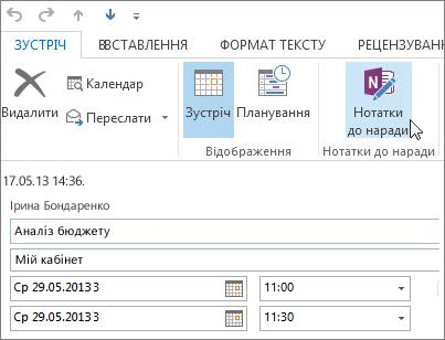 Створення нотаток під час наради Outlook