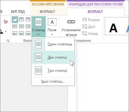 """Знімок екрана: кнопка """"Стовпці"""" на контекстній вкладці """"Знаряддя для текстових полів"""" у програмі Publisher"""