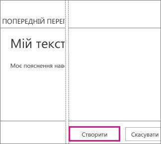 """Кнопка """"Створити"""" у вікні додавання текстового поля"""