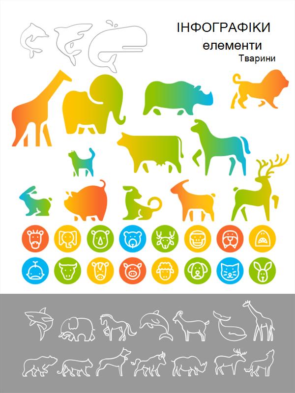 ілюстрація плаката тварини