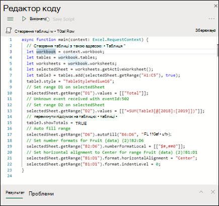 Якщо вибрати сценарій зі списку сценарії, він відображатиметься в новій області, у якій також відображається код машинописного тексту.