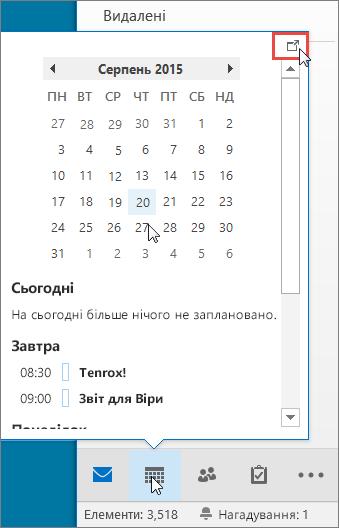 Резюме календаря з обведеною піктограмою закріплення