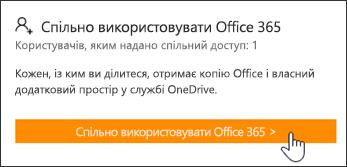 """Розділ """"Спільно використовувати Office365"""" на сторінці """"Мій обліковий запис"""" до того, як іншими користувачами надано доступ для спільного використання передплати."""