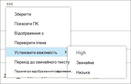 """Знімок екрана: додаткові параметри, доступні для повідомлень із параметром """"установити важливість"""", відображення значень високої, звичайної та низької."""