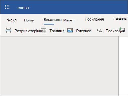 Вставлення зображення у Word Online