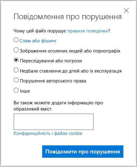 Знімок екрана: діалогове вікно звіту зловживання полів у службі OneDrive