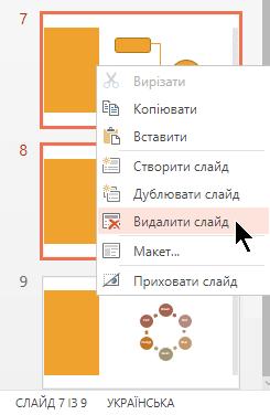 """Клацніть слайд правою кнопкою миші, а потім виберіть """"Видалити слайд""""."""