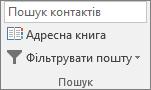 """В Outlook на вкладці """"Основне"""" в групі """"Знайти"""" натисніть кнопку """"Адресна книга""""."""