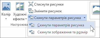 """Команда """"Скинути параметри зображення"""""""