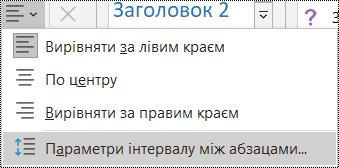 """Знімок екрана: пункт """"Параметри інтервалу між абзацами"""" в меню """"Основне"""""""