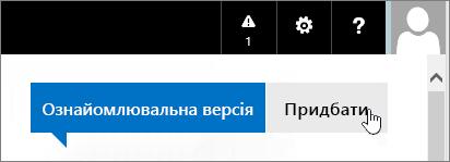 Кнопка для придбання ознайомлювальної версії Office 365