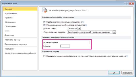 Персоналізація параметрів Word2010