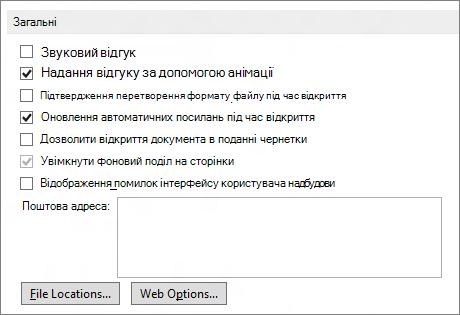 Загальні параметри у Word2013