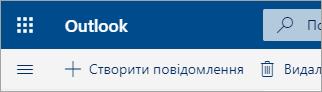 Знімок екрана: верхній лівий кут бета-версії поштової скриньки  Outlook.com