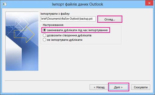Виберіть файл PST, який потрібно імпортувати.