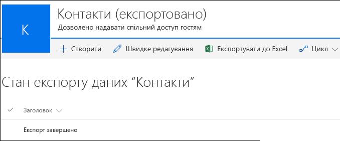 """Список SharePoint із записом """"Експорт завершено"""""""
