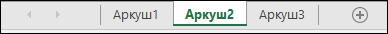 Вкладки аркушів у нижній частині вікна програми Excel