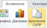 Кнопка вставлення креслення CAD