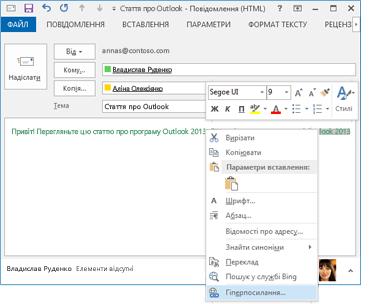 """Елемент """"Гіперпосилання"""" контекстного меню повідомлення електронної пошти"""