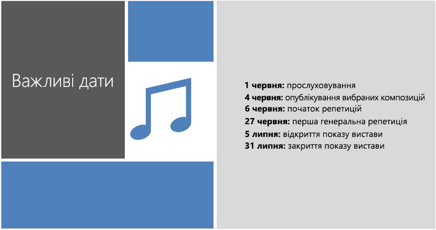 Зразок слайда з текстовим часовою шкалою, у якому дизайнер PowerPoint додав ілюстрацію та штрихи до дизайну.