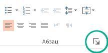 """У групі Абзац натисніть кнопку запускач у нижньому правому куті, щоб відкрити діалогове вікно """"Абзац"""""""