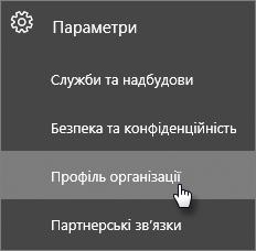 """У Центрі адміністрування виберіть """"Параметри"""", а потім– """"Профіль організації""""."""