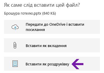 Можливість роздруківки файлу в OneNote для Windows 10